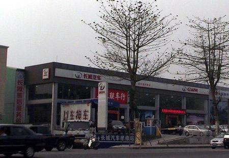案列三:长城4S店