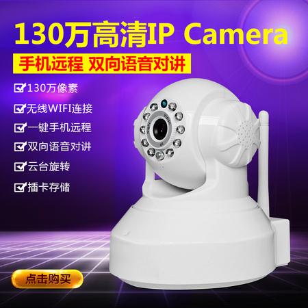乐安130万像素网络摄像头